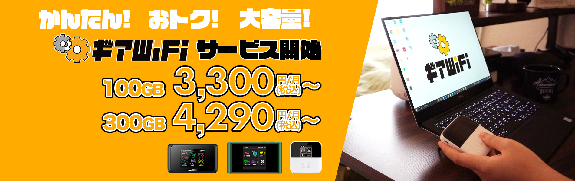 ギアWiFi公式サイトの画像です。キャリア品質の物理SIMで安心・安定・繋がりやすい!100GB・300GBの大容量がおトクな価格(3,300円税込〜)で登場!縛り無しと1年契約の2コースから選べます!